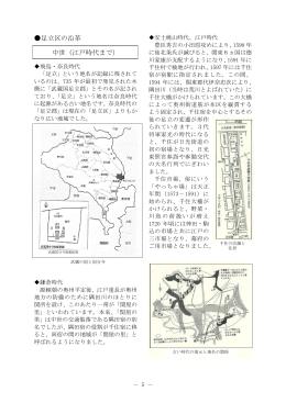 足立区の沿革 中世(江戸時代まで)