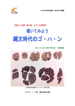 縄文時代のゴ・ハ・ン - 公益財団法人 かながわ考古学財団