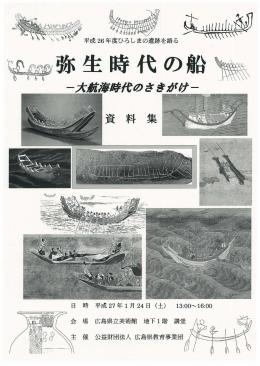 事工科中弥生時代の船 - 広島県教育事業団事務局 埋蔵文化財調査室