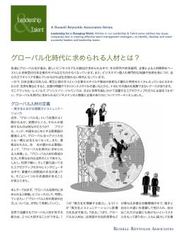 グローバル化時代に求められる人材とは?