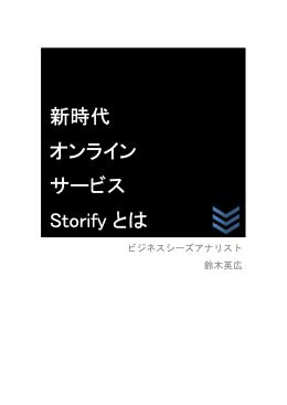 新時代 オンライン サービス Storify とは