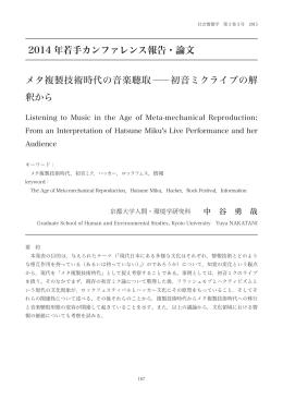 メタ複製技術時代の音楽聴取:初音ミクライブの解釈から