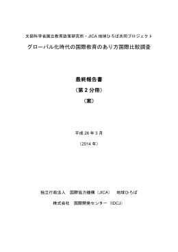 グローバル化時代の国際教育のあり方国際比較調査 最終報告書 (第 2