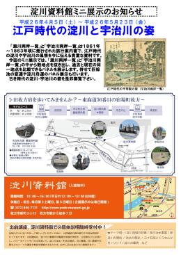 ミニ展示「江戸時代の淀川と宇治川の姿」