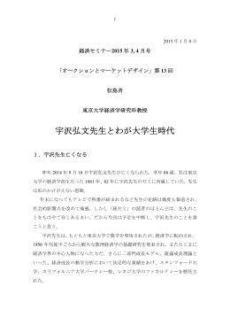 宇沢弘文先生とわが大学生時代:連載