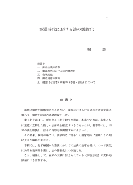 秦漢時代における法の儒教化
