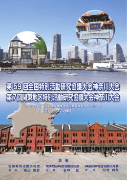 第 59 回全国特別活動研究協議大会神奈川大会 第7回関東地区特別