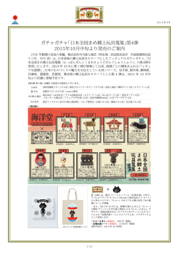 ガチャガチャ「日本全国まめ郷土玩具蒐集」第4弾 2015
