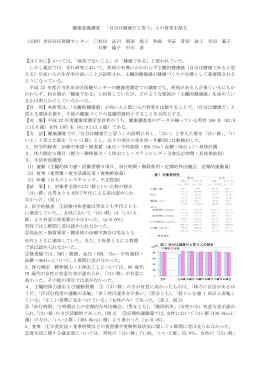 健康意識調査 (公財)世田谷区保健センター 【はじめに】かつては、「病気