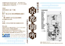 歴史の旅② 京都御所