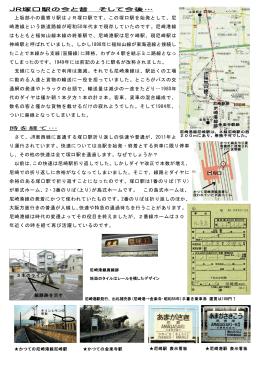 上坂部小の最寄り駅はJR塚口駅です。この塚口駅を始発として、尼 崎港