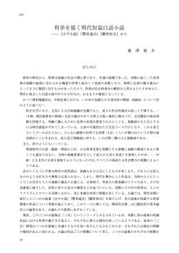 科挙を描く明代短篇白話小説