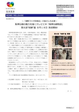 阪神沿線の魅力を描くテレビCM「阪神沿線物語」 第8話