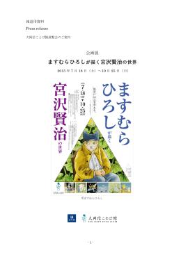 ますむらひろしが描く宮沢賢治の世界