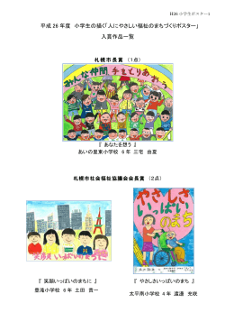 平成 26 年度 小学生の描く「人にやさしい福祉のまちづくりポスター」 入賞