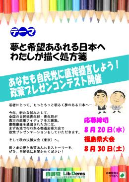 夢と希望あふれる日本へ わたしが描く処方箋