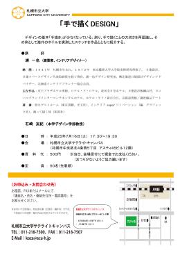 手で描くDESIGN[PDF:315KB]