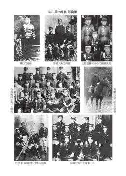 屯田兵の服装 写真集