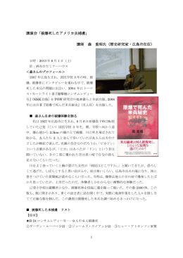 被爆死したアメリカ兵捕虜 - POW研究会 POW Research Network Japan