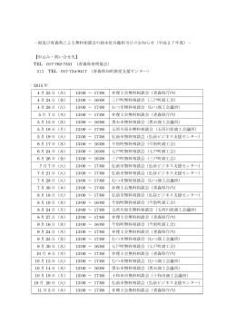 -国及び青森県による無料相談会の鈴木壯兵衞担当日のお知らせ(平成