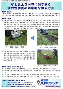 草と表土を同時に剥ぎ取る 放射性物質の効率的な除去方法