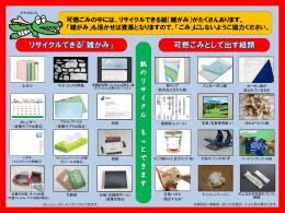 紙のリサイクルもっとできます(PDF:449KB)