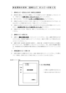 財産関係の資料(通帳など)のコピーの取り方