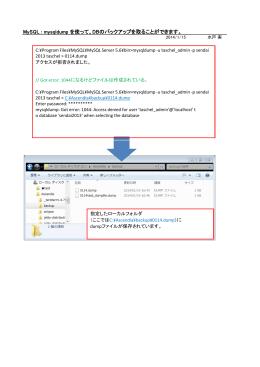 MySQL : mysqldump を使って、DBのバックアップを取ることができます。