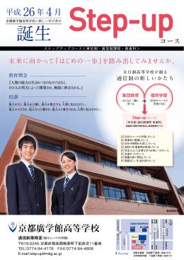 通信制課程 - 京都廣学館高等学校