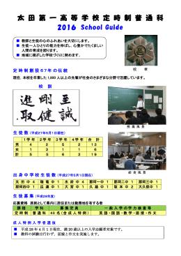 太田第一(定時制) - 茨城県教育委員会