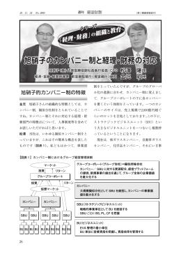 旭硝子のカンパニー制と経理・財務の対応