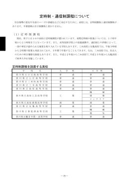 定時制・通信制課程について(70P)