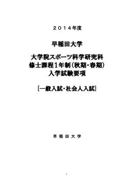 早稲田大学 大学院スポーツ科学研究科 修士課程1年制(秋期・春期
