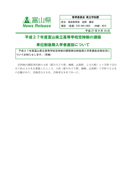 平成27年度富山県立高等学校定時制の課程単位制後期入学者選抜