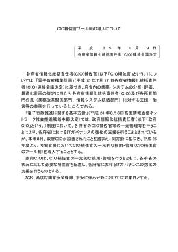 CIO補佐官プール制の導入について 平 成 2 5 年 1 月 9 日 各府省情報