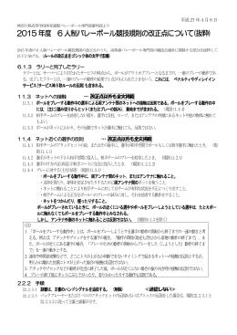 6人制バレールール改正点 - 神奈川県高体連バレーボール専門部