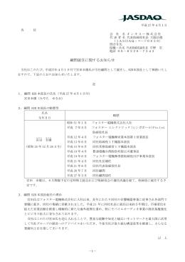 顧問就任に関するお知らせ(PDF約130KB)