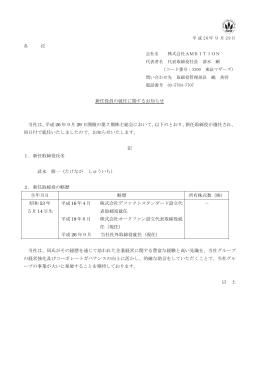 新任役員の就任に関するお知らせ 当社は、平成 26 年9月 29 日開催の