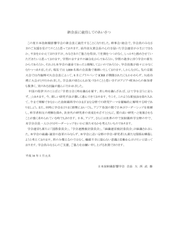 就任挨拶 - 日本放射線影響学会 THE JAPANESE RADIATION