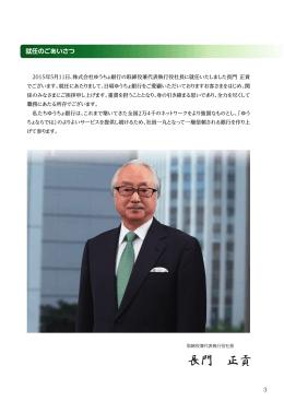就任のごあいさつ、トップメッセージ (PDF/244KB) - ゆうちょ銀行
