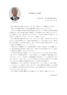 会長就任のご挨拶 - 公益社団法人 埼玉県臨床検査技師会