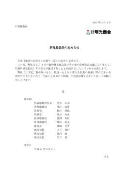 「新社長就任のお知らせ」を掲載しました。(PDF)