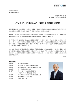 就任した( PDF)。 - Exchangewire Japan