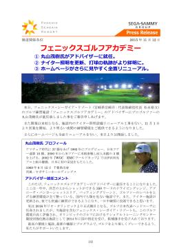 フェニックスゴルフアカデミー ① 丸山茂樹氏がアドバイザーに就任。