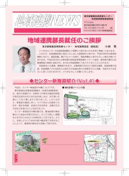 地域連携部長就任のご挨拶 - 地方独立行政法人 東京都健康長寿医療