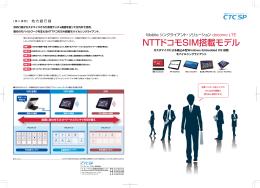 NTTドコモSIM搭載モデル