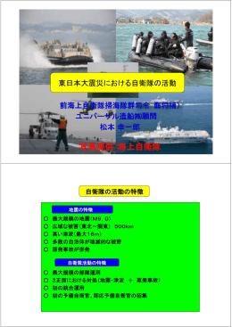 海上自衛隊の活動について