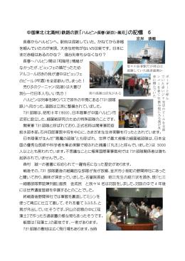 2012/04機関紙わかば掲載 中国東北(北満州)鉄路の旅 6