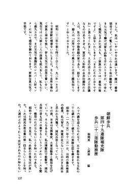 朝鮮歩兵 第四十九連隊補充隊 歩兵二十三部隊勤務歴