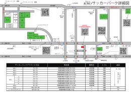 リゾートインあおの サッカーパーク詳細図